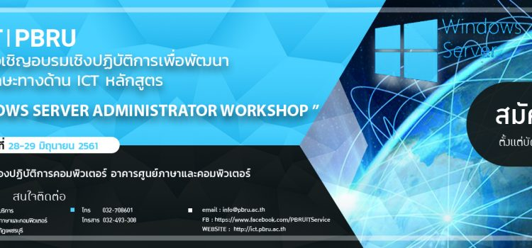 <strong>โครงการอบรมเชิงปฏิบัติการ : หลักสูตร Windows Server Administrator Workshop</strong>