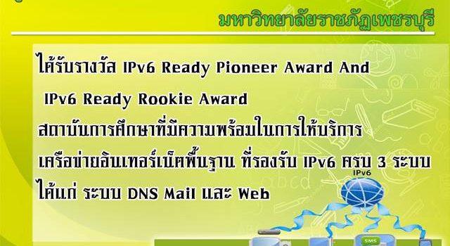 <strong>IPV6 READY PIONEER AWARD AND IPV6 READY ROOKIE AWARD </strong>