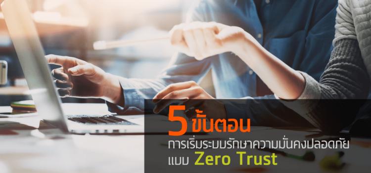 <strong>5 ขั้นตอนการเริ่มระบบรักษาความมั่นคงปลอดภัยแบบ Zero Trust</strong>