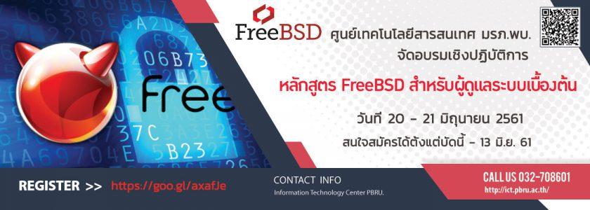 freebsdpbru