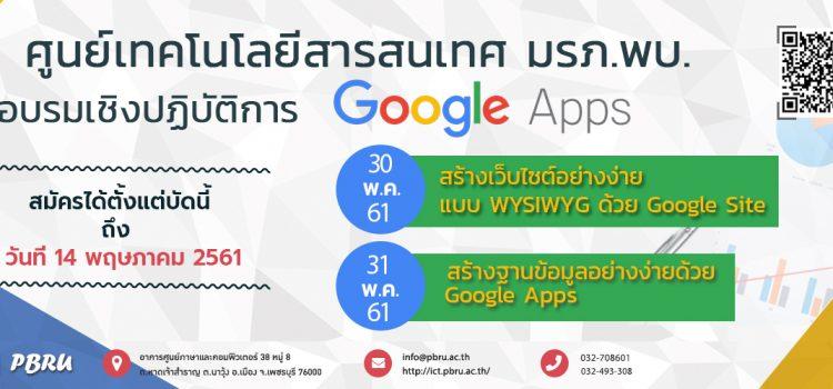 <strong>โครงการอบรมเชิงปฏิบัติการ : การสร้างเว็บไซต์อย่างง่ายแบบ WYSIWYG ด้วย Google Site และ การสร้างฐานข้อมูลอย่างง่ายด้วย Google Apps </strong>