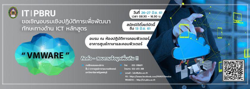 vmware-banner pbru