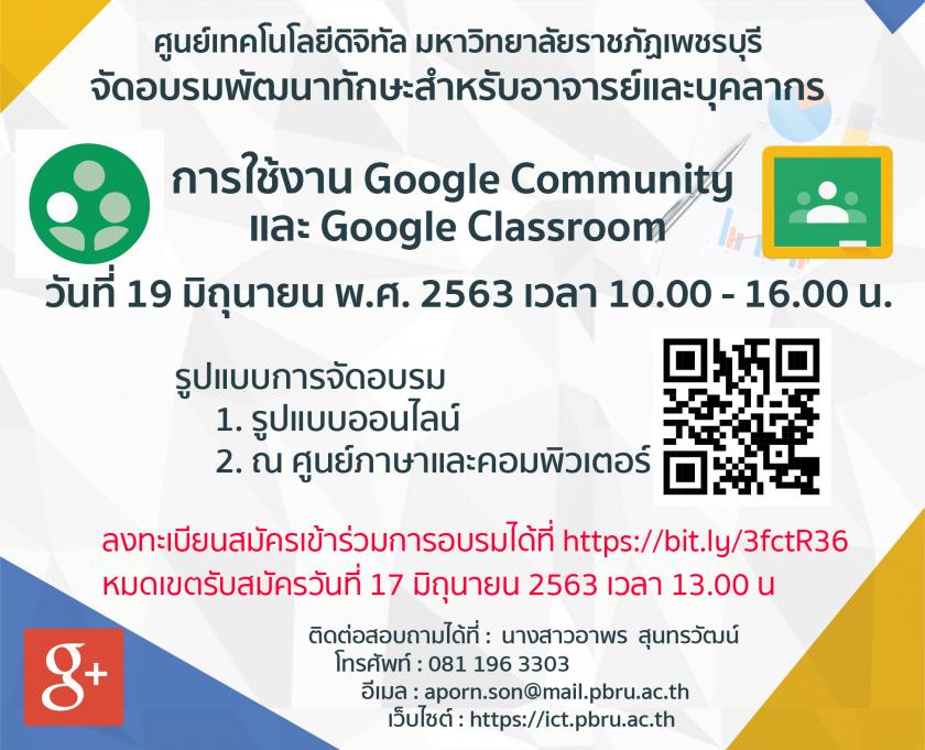 อบรมการใช้งาน Google Community และ Google Classroom