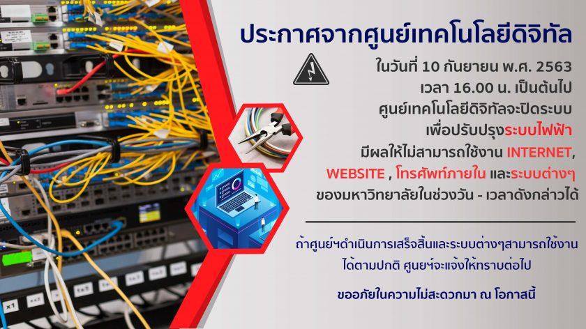 ปรับปรุงระบบไฟฟ้า