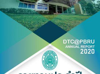 รายงานประจำปีงบประมาณ 2563 ศูนย์เทคโนโลยีดิจิทัล